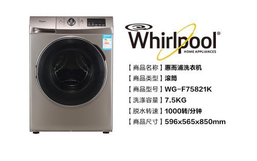 惠而浦洗衣机购买之前需要考虑的问题